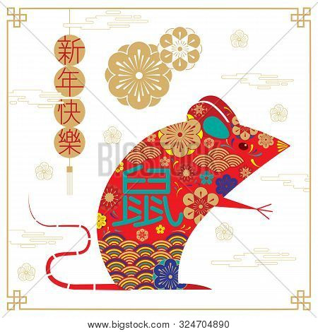 Chinese New Year; 2020; Happy New Year Greetings; Year Of The Rat; Cartoon Character. (chinese Trans