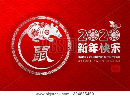 Vector Luxury Festive Greeting Card For Chinese New Year 2020 With Stylized Rat, Zodiac Symbol Of 20