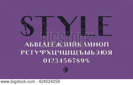 Cyrillic Decorative Sans Serif Font In Magic Style. Letters And Numbers With Vintage Texture For Log