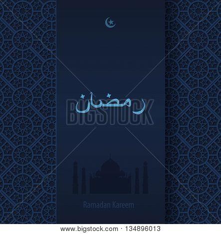 Stock vector illustration dark arabesque background Ramadan, Ramazan, month of Ramadan, Ramadan greetings, happy month of Ramadan, silhouette of mosque, crescent moon, star, Arabic pattern