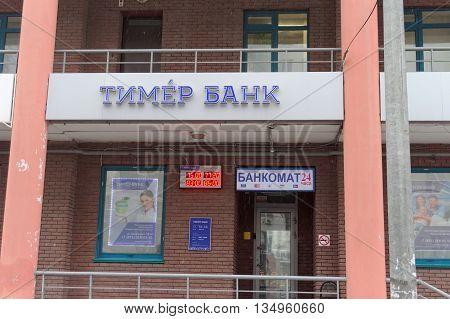 Nizhny Novgorod Russia. - February 23.2016. Bank Timer on the street Belinskogo. Nizhny Novgorod. Rusia