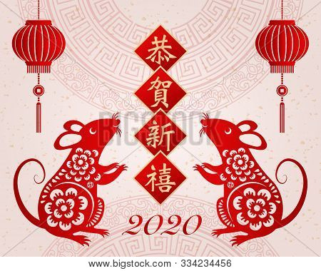 2020 Happy Chinese New Year Of Retro Elegant Relief Flower Lantern Rat And Spring Couplet. Chinese T