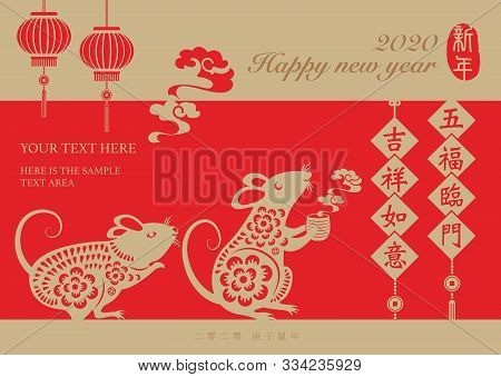 2020 Happy Chinese New Year Of Rat And Spring Couplet Lantern Decoration. Chinese Translation : New