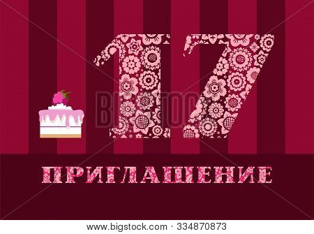 Invitation, Seventeen Years Old, Raspberry Cake, Russian Language, Vector. Color Card With The Numbe