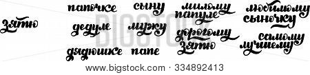 Russian Lettering, Cyrillic Vector My Dear Father, Lovely Daddy, Grandfather, Uncle, Son-in-law
