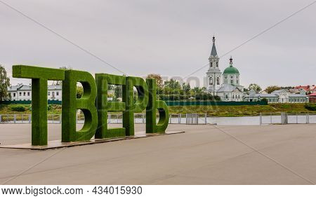 Tver, Russia - September 19, 2021: Sightseeing Of Russia. The Cityscape Of Tver. The Letters