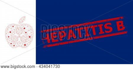 Mesh Infected Apple Polygonal Icon Vector Illustration, And Red Hepatitis B Dirty Stamp. Model Is Cr