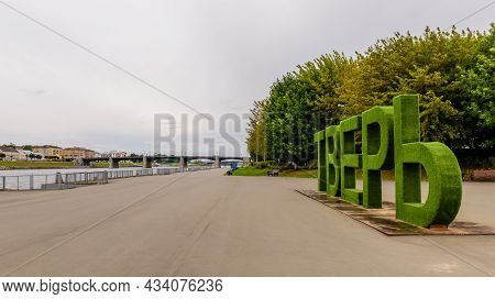 Tver, Russia - September 19, 2021: Sightseeing Of Russia. The Cityscape Of Tver. The Letters \