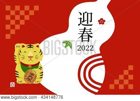 New Year Card With A Good Luck Tiger And A Gourd For Year 2022, Year Of The Tiger / Translation Of J