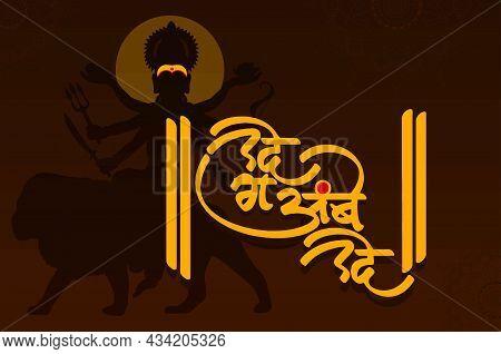 Navratri Special Marathi Calligraphy Ude G Ambe Ude Is Used To Invoke The Goddess, Navratri Beautifu