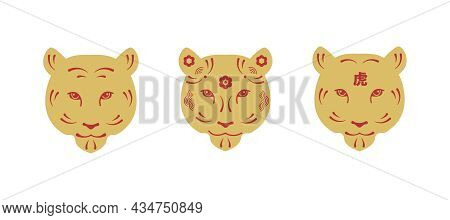 Set Of Chinese Zodiac Animal Symbol In Golden Color. Chinese New Year 2022, Year Of The Tiger. Happy