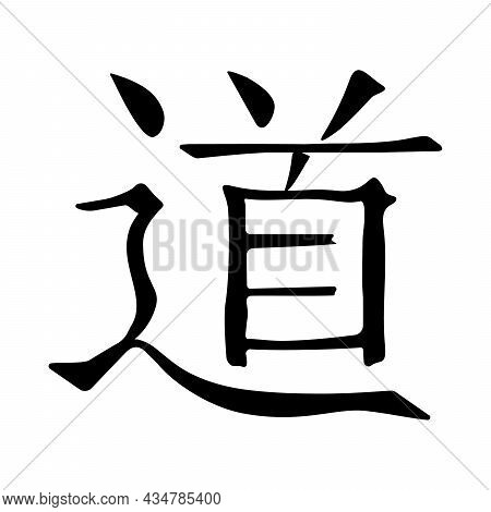 Chinese Calligraphy. Dao, Tao. Taoism Icon Isolated. Vector Religious Illustration.
