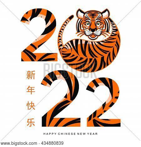 Tiger 2022 899