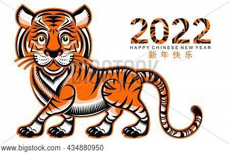 Tiger 2022 908