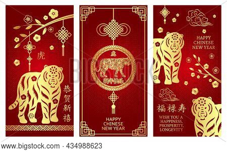 Set Of Banner With Tiger For Chinese New Year. Hieroglyph Translation: Happy New Year, Happiness, Pr