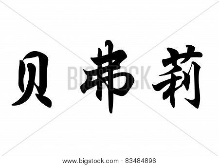 English Name Beverley In Chinese Calligraphy Characters