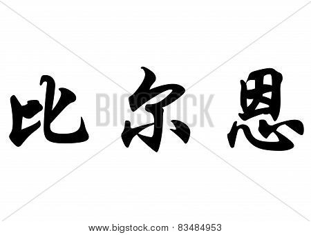 English Name Bjorn In Chinese Calligraphy Characters
