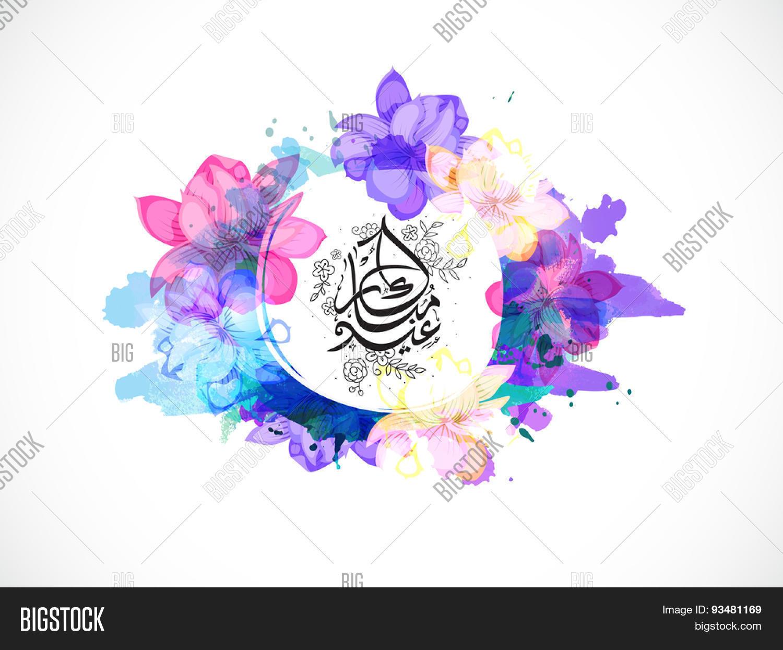 Arabic Calligraphy Vector Photo Free Trial Bigstock