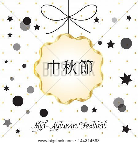 Mid Autumn Festival design with Chinese lantern and stars and ribbon. Chinese translate: Mid Autumn Festival. Mid-Autumn Festival greeting card. Moon Festival poster.
