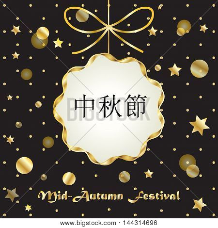 Mid autumn festival design with Chinese lantern, stars, ribbon. Chinese translate: Mid Autumn Festival. Abstract background. Vector Illustration. Moon festival Greeting card.