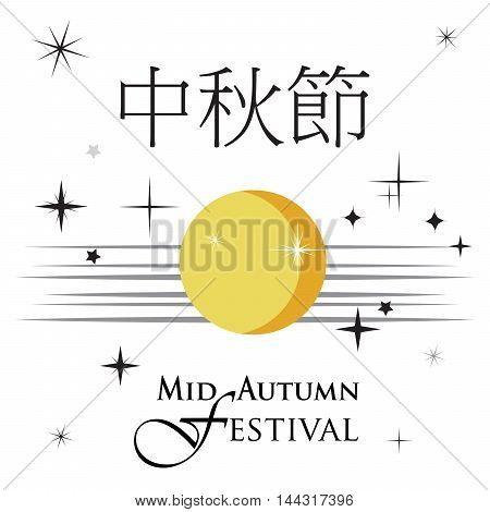 Mid autumn festival design with moon and stars. Chinese translate: Mid Autumn Festival. Moon festival. Moon festival China. Moon cake. Autumn Festival. Chines Holiday Vector Illustration.
