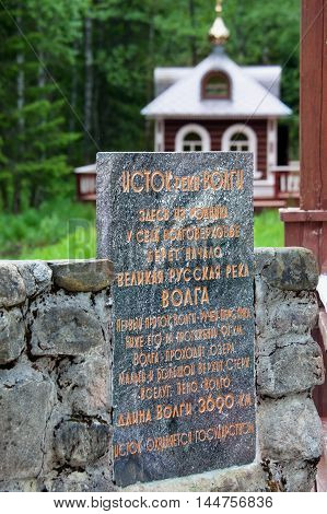 TVER REGION RUSSIA - JULY 02 2016: A memorial stone at the source of the Volga River