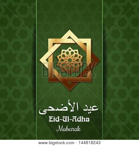 Green background with gold pattern and a white inscription in Arabic - Eid al-Adha. Eid-Ul-Adha Mubarak. Greeting card for Muslim holidays. Vector illustration
