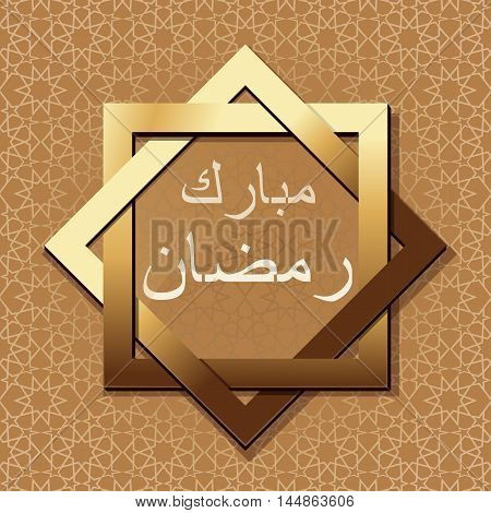 Islamic background for Muslim celebration. The inscription in Arabic - Ramadan Mubarak. Gold frame with an inscription on the background of the arabic pattern. Vector illustration