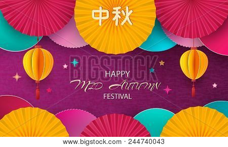 Chinese Mid Autumn Festival Graphic Design With Various Lanterns. Chinese Translate: Mid Autumn Fest