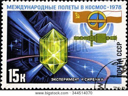 12.21.2019 Divnoe Stavropol Territory Russia Postage Stamp Ussr 1978 Intercosmos International Fligh