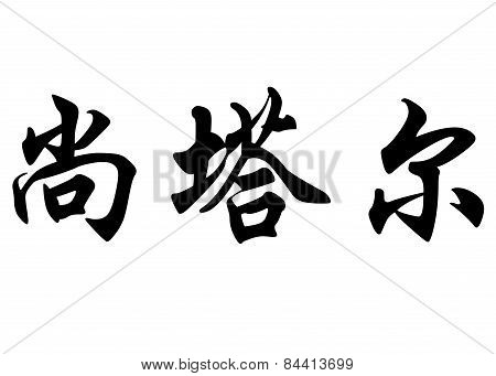 English Name Chantal Or Chantale In Chinese Calligraphy Characters