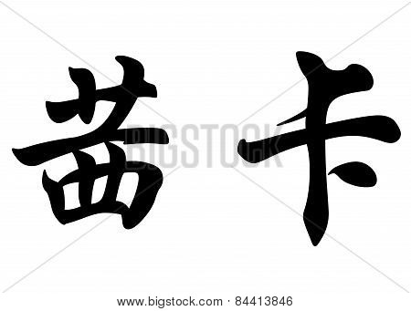 English Name Chica In Chinese Calligraphy Characters