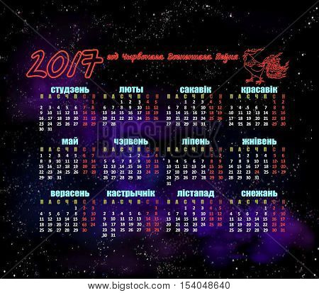 calendar 2017 year of the red fire rooster for desktop belarussian language