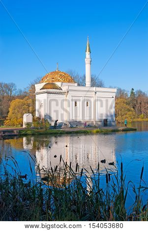 TSARSKOYE SELO, SAINT - PETERSBURG, RUSSIA - OCTOBER 19, 2016: The Turkish Bath Pavilion on the bank of The Great Pond in The Catherine Park. The Tsarskoye Selo is State Museum-Preserve