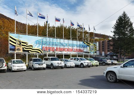 PETROPAVLOVSK-KAMCHATSKY CITY KAMCHATKA RUSSIA - OCTOBER 12 2016: Poster