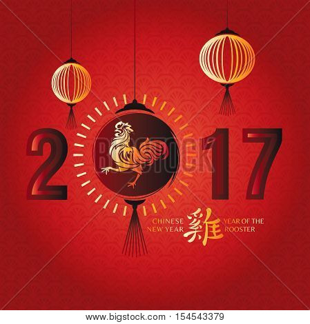 2017 greeting card with Chinese symbol of the year - rooster vector illustration