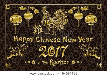 2017 New Year With Chinese Symbol Of Rooster. Year Of Rooster. Golden Rooster On Dragon Fish Scales