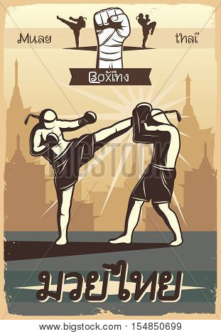 Colorful kickboxing poster with two fighter symbols during boxing battle on a flat cityscape background vector illustration
