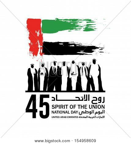 united Arab emirates national day December the 2nd,spirit of the union, 45Th memory