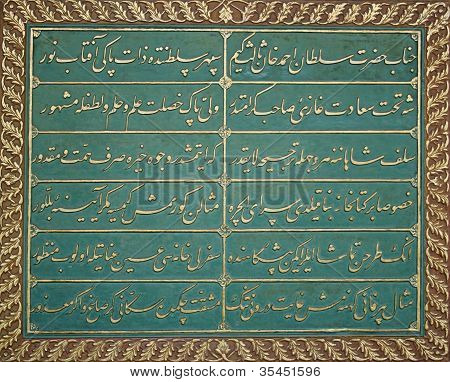 Historical Ottoman Inscription In Arabic Letters