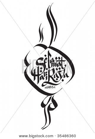Malay Hand Written Greeting Calligraphy - Happy Aidilfitri in Ketupat Form