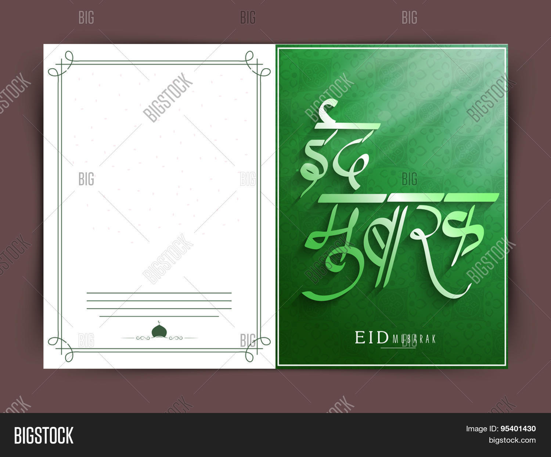 Must see Hindi Eid Al-Fitr Greeting - 95401430  Trends_318795 .jpg
