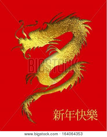 Golden foil cut out of a Dragon china zodiac symbols vector Chinese words means Happy Chinese New Year