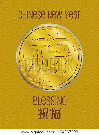 Blessing - Seal of the Chinese Character meaning Blessing with Gold and Silver tone, yellow background