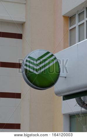SARANSK, RUSSIA - JANUARY 1, 2017: Sberbank logotype on the building. Sberbank one of the largest bank in Europe. Photo taken at cloudy day.