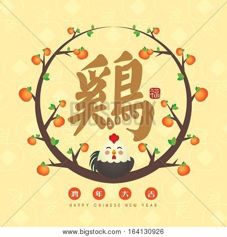 2017 chinese new year greeting card of cartoon chicken with citrus fruit & chinese calligraphy - rooster. (caption:  wish you good luck and everything goes well in the coming year)