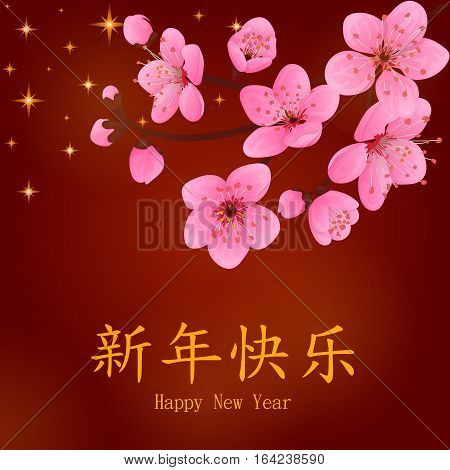 Chinese New Year greeting card with plum blossom. Greeting card in simple cartoon style. Vector illustration.