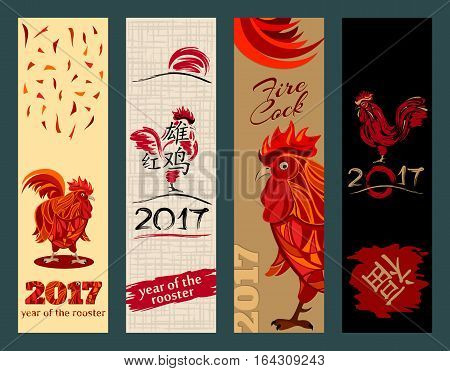 Vertical Banners Set with 2017 Chinese New Year symbol fire cock. Translation integrated hieroglyphs: Red Rooster (2nd banner) Felicity (4th banner). Vector illustration.