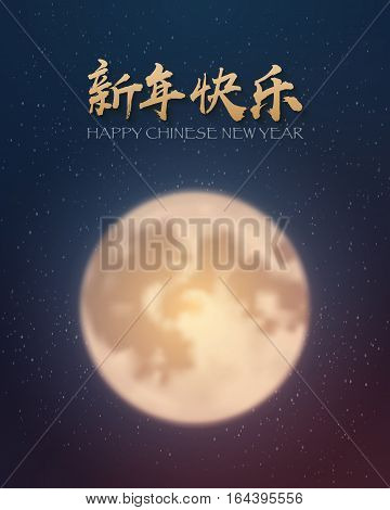 Illustration of  Happy Chinese New Year Vector Poster. Happy New Year Chinese Characters Calligraphy on Night Background with Moon and Stars. Translation of Chinese Calligraphy Happy New Year