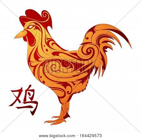 Rooster paper cut figure. Animal symbol for year 2017 by Chinese horoscope. Hieroglyph translation Rooster. Good for coloring book illustrations and calendars
